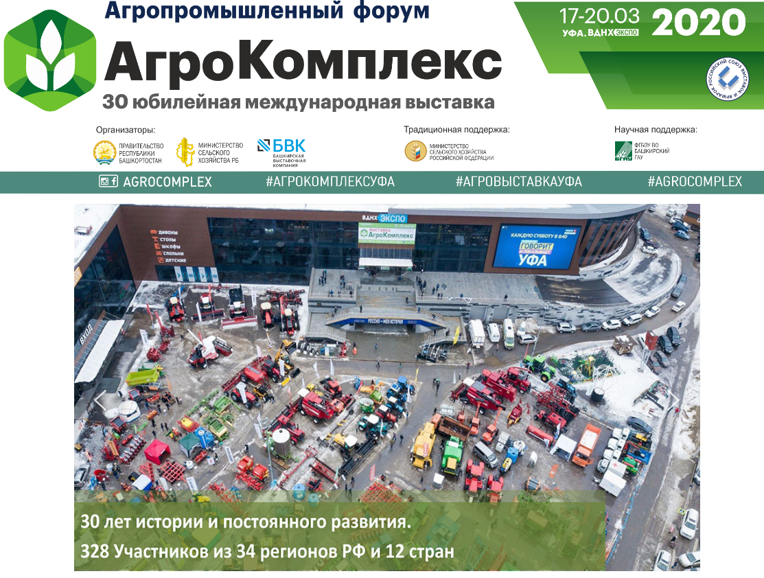 Выставка АгроКомплекс 2020 г.