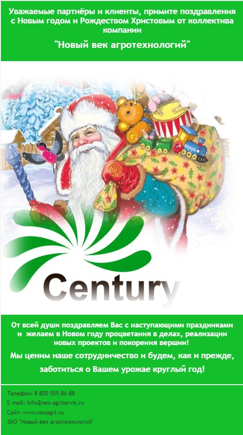 """Поздравление с Новым годом и Рождеством от компании """"Новый век агротехнологий"""""""