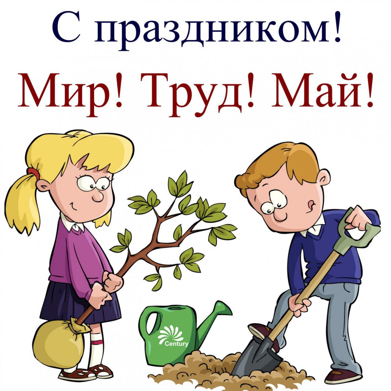 Поздравление с праздником весны и труда.