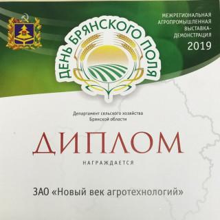 Диплом Новый век агротехнологий