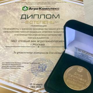 Бронзовая медаль и диплом